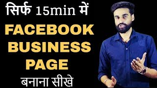 Facebook Business Page Setup Tutorial For Beginners || Hindi
