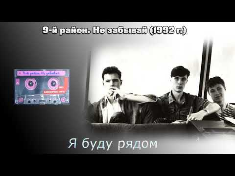 """9-й район.  Альбом """"Не забывай"""" 1992 г.  Кассетная версия"""