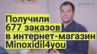 [Кейс] 677 заказов в интернет-магазин. Настройка Яндекс Директ и Гугл Эдвордс