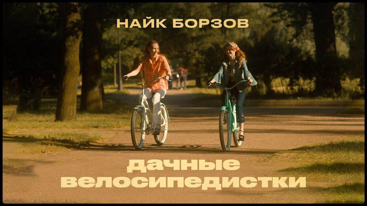 Найк Борзов — Дачные велосипедистки