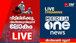 MediaOne Malayalam Live Stream I Latest Malayalam Live News | Breaking News | മീഡിയവൺ ലെെവ്