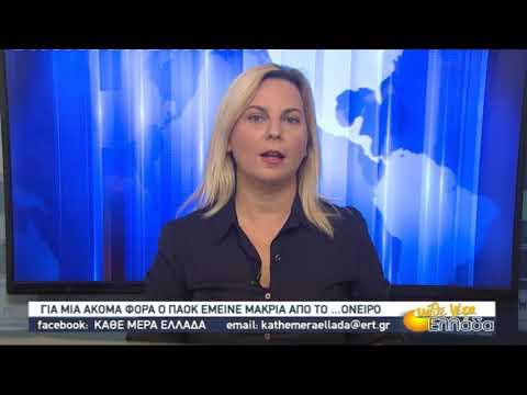 Συνεχίζει στο Europa League ο ΠΑΟΚ  | 1/10/2020 | ΕΡΤ