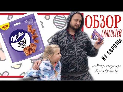 Новинка от  Milka - Хрустящие подушечки с шоколадной начинкой! Пробуем сладости из Европы