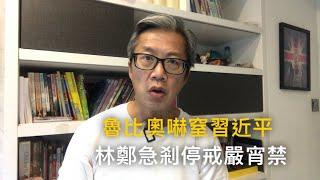 【時局分析】影響香港局勢的三件事件的內在關連:一、林鄭急召司局長卻無公佈;二、習近平巴西發表強硬治港聲明;三、美國參議院急過香港人權民主法案 2019年11月16日《徐時論 TsuisTalk》