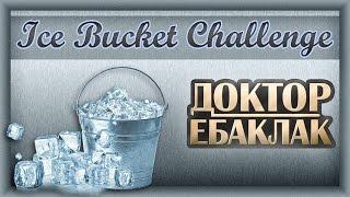 Ice Bucket Challenge by Доктор Ебаклак