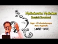Mudakaratha Modakam   Full Ganesha Pancharathnam With Tamil Lyrics   S P Balasubramanam | Jayasindoo
