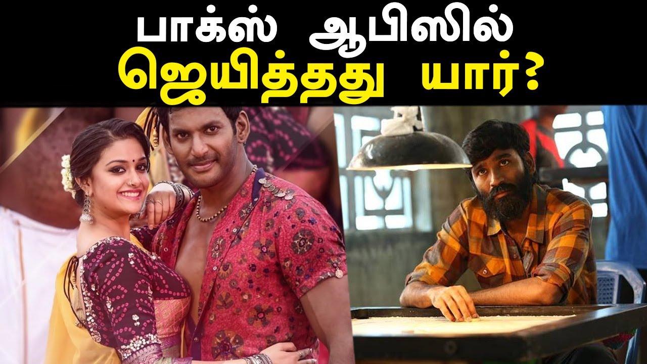 வட சென்னை,  சண்டக்கோழி 2 வசூல் | Vada Chennai - Sandakozhi 2 box office collection
