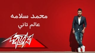 Alam Tany - Mohamed Salama عالم تانى - محمد سلامة
