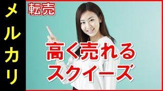 【メルカリ】今中高生に大人気のスクイーズ!?高く売れる商品を紹介!【東尾伸護】