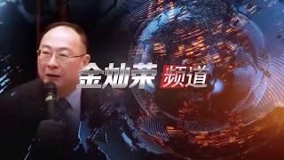 金灿荣:华为-中美科技战的上甘岭#政委灿荣#嘿嘿嘿