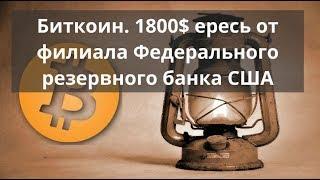 Биткоин. 1800$ ересь от филиала Федерального резервного банка США
