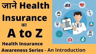 Health Insurance Awareness Series | An Introduction | in Hindi | #4 - SERIES