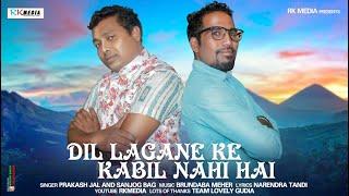 Dil Lagane Ki Kabil Nahin Hai | Sanjog Bag | Prakash Jal | Sambalpuri Studio Version | RKMedia