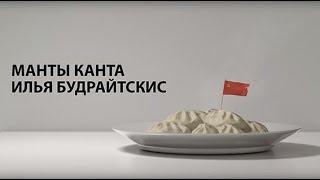 Как относиться к советскому прошлому? // Илья Будрайтскис в гостях проекта «Манты Канта»