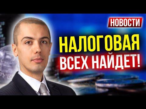 Налоговая всех найдет! Прогнозы по экономике - Новости