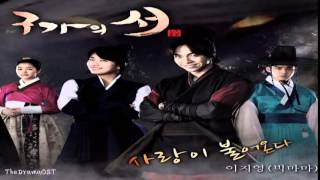 Lee Ji Young (이지영) - Love Is Blowing (사랑이 불어온다) Gu Family Book OST
