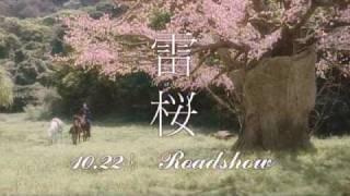 角川文庫『雷桜』宇江佐真理映画『雷桜』予告編1