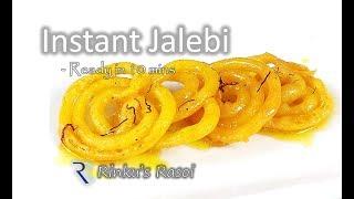Instant Jalebi | Homemade ready in 10 Mins | Easy to make | RinkusRasoi