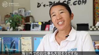 【事業者紹介】ディーズパルス沖縄【那覇市】
