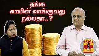 தங்க காயின் வாங்குவது நல்லதா..?   Gold Coin   Thanthi TV
