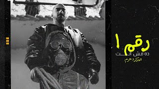 EL JOKER X HARAM - RAKAM 1 DA MESH ENTA   الجوكر مع هرم - رقم ۱ ده مش انت تحميل MP3