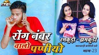रोंग नंबर वालो पप्पीयों   राजस्थानी सुपरहिट कॉमेडी रमकुड़ी झमकूड़ी -23  Rajasthani Comedy Show   PRG