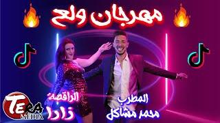 MY NEW MAHRAGRAN SONG