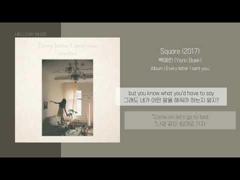 백예린 (Yerin Baek) - Square (2017) | 가사