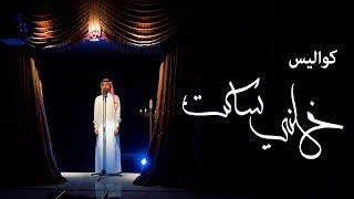 كواليس فيديو كليب خلني ساكت 2018 - ابو حمدان