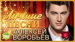 АЛЕКСЕЙ ВОРОБЬЁВ - Лучшие песни 2018 / Best Hits in the Mix