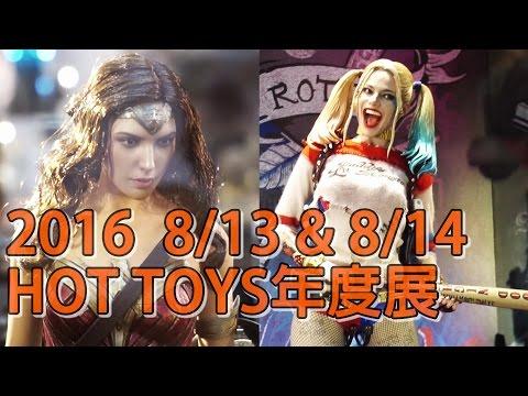 2016 8/13 & 8/14 Hot Toys 年度展 現場影片