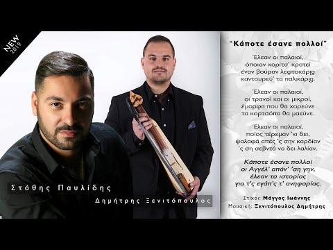 «Κάποτε εσανε πολλοί» είναι το νέο τραγούδι των Στάθη Παυλίδη και Δημήτρη Ξενιτόπουλου