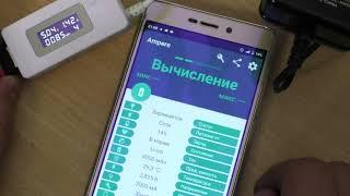 Как проверить емкость аккумулятор телефона - часть 2 (приложением)