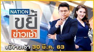ขยี้ข่าวเช้า | 30 มี.ค. 63 | FULL | NationTV22