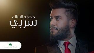 تحميل اغاني Mohamed AlSalim ... Ser Bi - 2019 | محمد السالم ... سربي - بالكلمات MP3