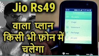 Jio ₹49 Plan | Does Jio Budget Phone Rs 49 Plan Work in Any Other Jio Smart Phone ? [ हिंदी ]