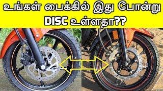 உங்கள் பைக்கில் இது போன்று DISC உள்ளதா??   What Is Petal Disc   Petal Disc Vs Normal Disc
