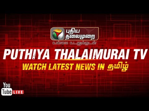 🔴LIVE: Puthiya Thalaimurai Live Tamil News   Latest Tamil News  Election Updates   By Election 2019