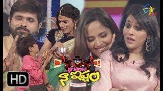 Naa Show Naa Ishtam | 13th January 2018| Full Episode 114 | Anasuya Rashmi | ETV Plus