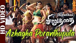 Azhagha Poranthuputa (Siruthai) (Tamil)