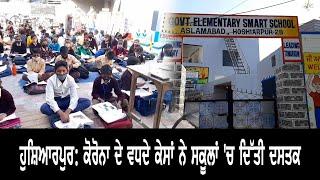 Hoshiarpur : Corona ਦੇ ਵਧਦੇ ਕੇਸਾਂ ਨੇ School 'ਚ ਦਿੱਤੀ ਦਸਤਕ