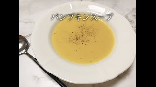 宝塚受験生のダイエットレシピ〜パンプキンスープ〜のサムネイル画像