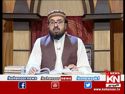 Qasas ul Anbiya 12 May 2020 | Kohenoor News Pakistan