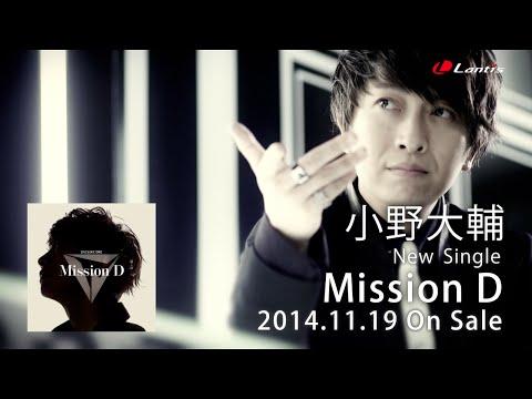【声優動画】小野大輔の新曲「Mission D」のミュージッククリップ解禁