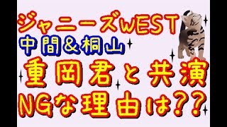 ★ジャニーズWEST★中間&桐山「重岡君と○○は共演NGでお願いします!!!!」