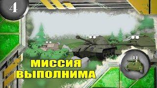 Мультики про танки. МИССИЯ ВЫПОЛНИМА.