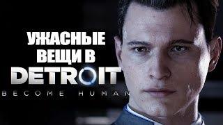 8 ужасных вещей, которые можно сделать в Detroit: Become Human