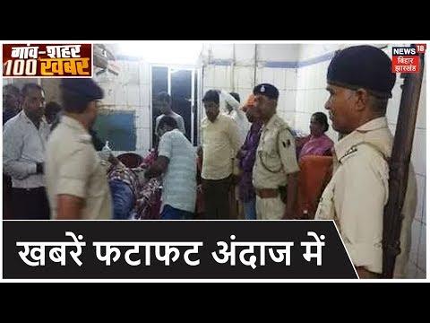 अवैध संबंध के आरोप में युवक की हत्या   Nonstop News   Gaon Shahar 100 Khabar  