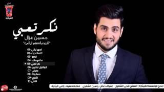 حسين غزال - نكر تعبي [Hussain Ghazal - Nakar Ta3bi [Official Audio تحميل MP3