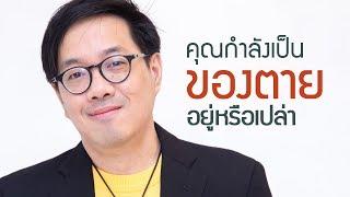 คุณเป็นของตาย อยู่หรือเปล่า - Love talk ep7 F.M.105 Smile Thailand